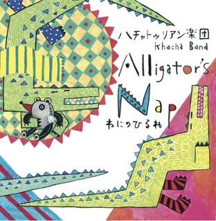 ハチャトゥリアン楽団2ndアルバム「わにのひるね」